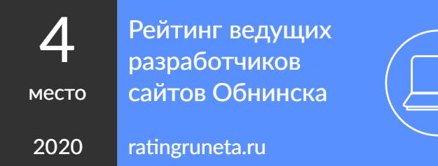 Рейтинг ведущих разработчиков сайтов Обнинска